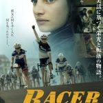 「レーサー/光と影」女子レーサーのドーピングを描く衝撃の実話
