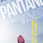 伝説的ヒルクライマーのドキュメンタリー映画「パンターニ~海賊と呼ばれたサイクリスト~」