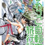 東京から滋賀までロングライド!『びわっこ自転車旅行記』