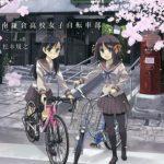 鎌倉×自転車女子!『南鎌倉高校女子自転車部』