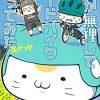 人気ブログの書籍化漫画『亀が無理してロードバイク乗ってみた』