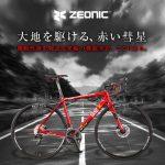 バンダイからまさかの『シャア専用ロードバイク』が発売される!
