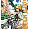 滋賀から宗谷岬までロングライド!『びわっこ自転車旅行記 滋賀→北海道編』