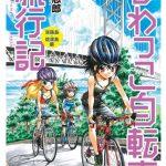ついにアワイチ編!『びわっこ自転車旅行記 淡路島・佐渡島編』